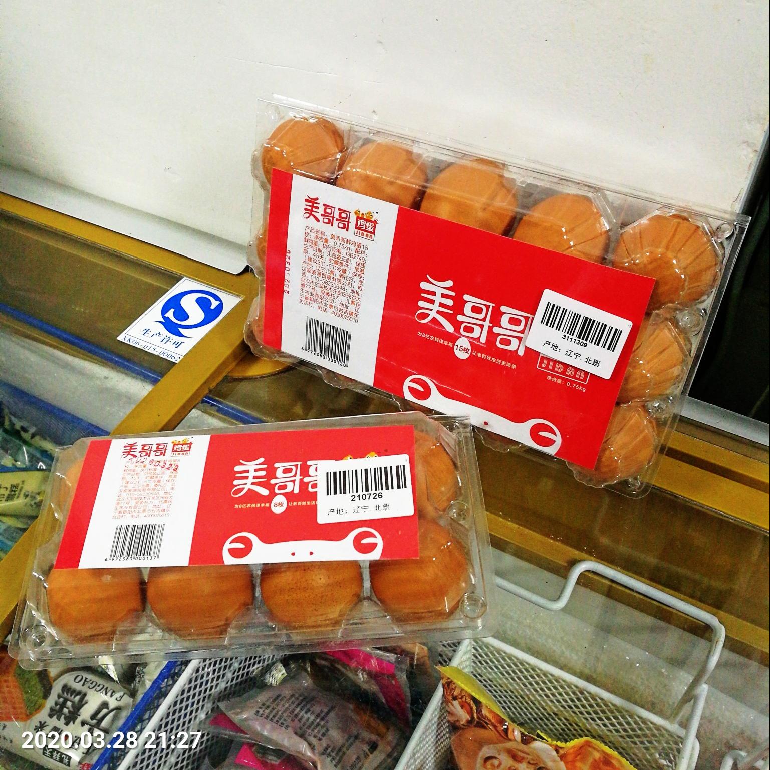 美哥哥鲜鸡蛋塑料盒装