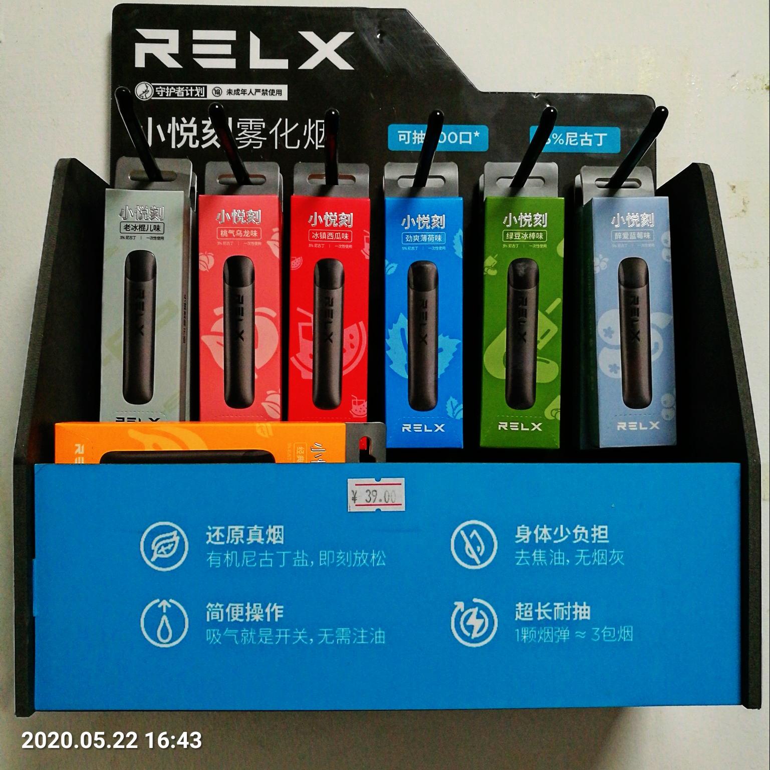小悦刻雾化烟纸盒装1支 -每支抽吸200口 -小悦刻电子烟/RELX Nano